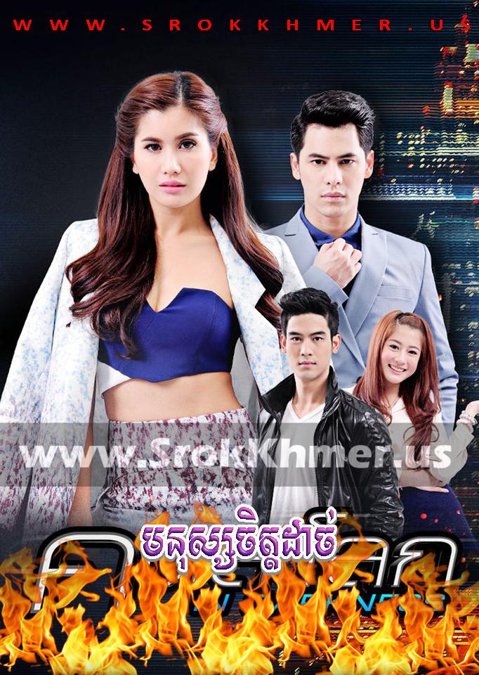 Mnus Chit Dach | Khmer Movie | khmer drama | video4khmer | movie-khmer | Kolabkhmer | Phumikhmer | Khmotions | phumikhmer1 | khmercitylove | sweetdrama | khreplay Best
