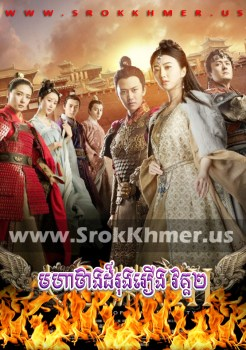 Moha Tang Dar Rung Roeung II | Khmer Movie | khmer drama | video4khmer | movie-khmer | Kolabkhmer | Phumikhmer | khmeravenue | khmercitylove | sweetdrama | tvb cambodia drama Best