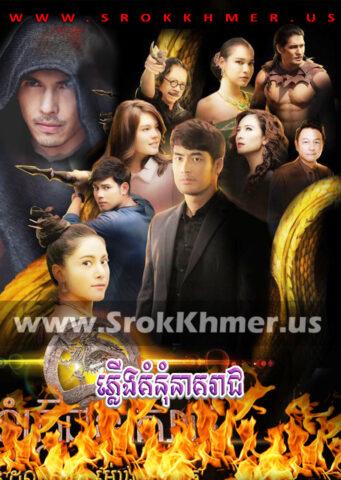 Phleung Komnum Neak Reach, Khmer Movie, khmer drama, video4khmer, movie-khmer, Kolabkhmer, Phumikhmer, Khmotions, phumikhmer1, khmercitylove, sweetdrama, khreplay