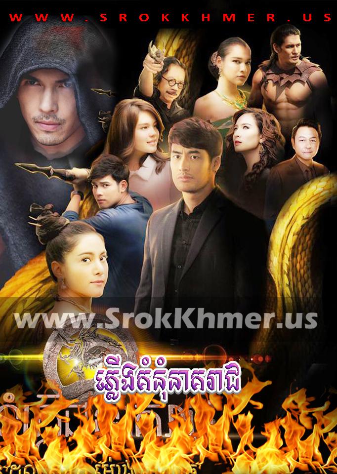 Phleung Komnum Neak Reach   Khmer Movie   khmer drama   video4khmer   movie-khmer   Kolabkhmer   Phumikhmer   Khmotions   phumikhmer1   khmercitylove   sweetdrama   khreplay Best