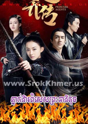 Phneakngear Pises Preah Neang Toch, Khmer Movie, khmer drama, video4khmer, movie-khmer, Kolabkhmer, Phumikhmer, khmeravenue, khmercitylove, sweetdrama,tvb cambodia drama