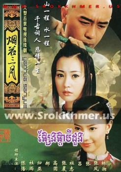 Phseng Phka 3 Doung ep 20 | Khmer Movie | khmer drama | video4khmer | movie-khmer | Kolabkhmer | Phumikhmer | khmeravenue | khmercitylove | sweetdrama | tvb cambodia drama Best