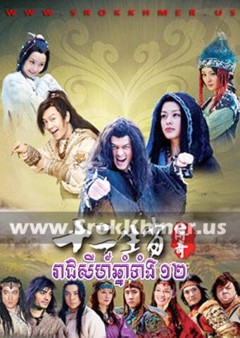 Reachsey Chhnam Tang 12, Khmer Movie, khmer drama, video4khmer, movie-khmer, Kolabkhmer, Phumikhmer, khmeravenue, khmercitylove, sweetdrama, tvb cambodia drama