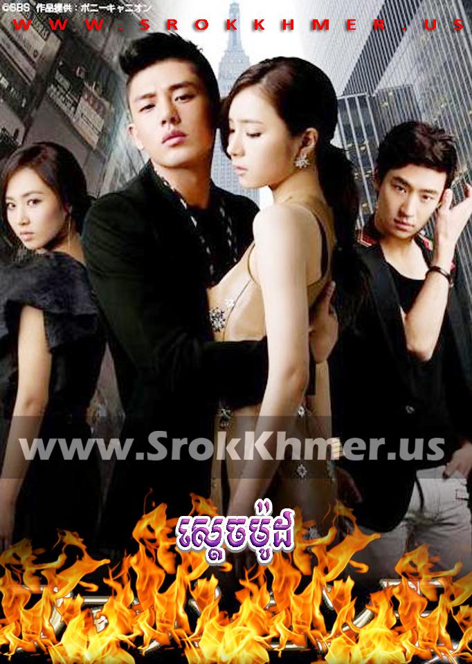 Sdech Mot | Khmer Movie | Korean Drama | Kolabkhmer | movie-khmer | video4khmer | sweetdrama | khmercitylove | Phumikhmer | khmotions | khmeravenue Best