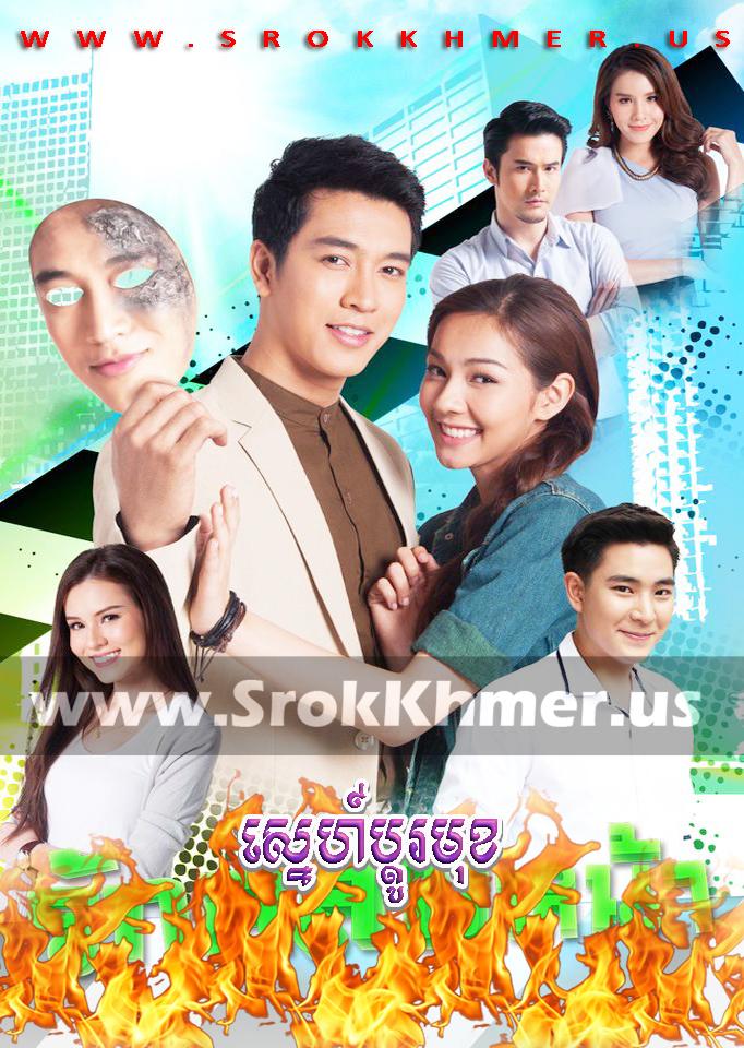 Sne Pdo Muk   Khmer Movie   khmer drama   video4khmer   movie-khmer   Kolabkhmer   Phumikhmer   Khmotions   phumikhmer1   khmercitylove   sweetdrama   khreplay Best