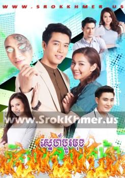 Sne Pdo Muk | Khmer Movie | khmer drama | video4khmer | movie-khmer | Kolabkhmer | Phumikhmer | Khmotions | phumikhmer1 | khmercitylove | sweetdrama | khreplay Best
