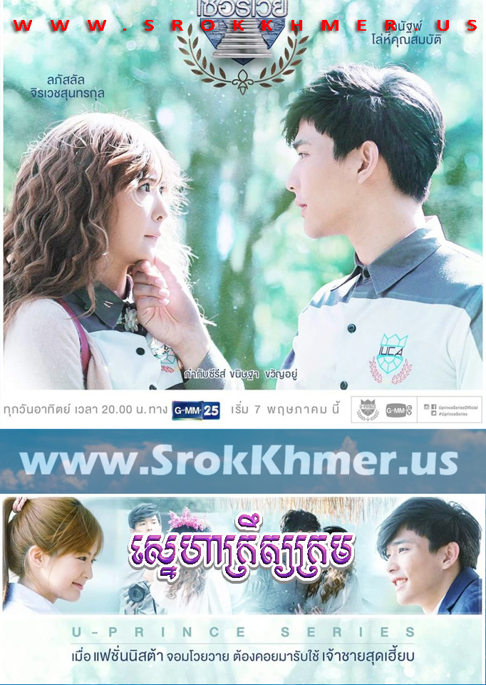 Sneha Kroet Krom | Khmer Movie | khmer drama | video4khmer | movie-khmer | Kolabkhmer | Phumikhmer | Khmotions | phumikhmer1 | khmercitylove | sweetdrama | khreplay Best