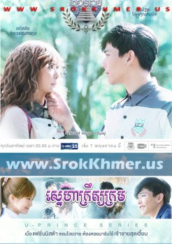 Sneha Kroet Krom ep 04 END | Khmer Movie | khmer drama | video4khmer | movie-khmer | Kolabkhmer | Phumikhmer | Khmotions | phumikhmer1 | khmercitylove | sweetdrama | khreplay Best