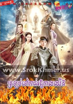 Tralob Tov Kan Rachakal Qing | Khmer Movie | khmer drama | video4khmer | movie-khmer | Kolabkhmer | Phumikhmer | khmeravenue | khmercitylove | sweetdrama | tvb cambodia drama Best