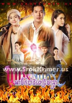 Athkambang Pich Montra | Khmer Movie | khmer drama | video4khmer | movie-khmer | Kolabkhmer | Phumikhmer | Khmotions | phumikhmer1 | khmercitylove | sweetdrama | khreplay Best