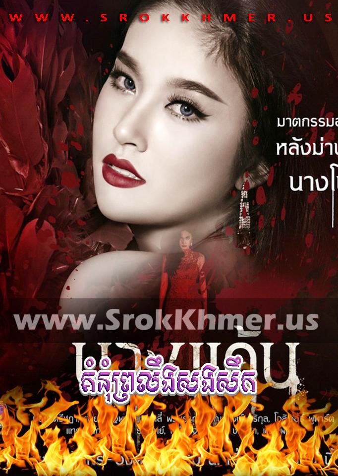Komnum Proloeng Sangsoek ep 24 | Khmer Movie | khmer drama | video4khmer | movie-khmer | Kolabkhmer | Phumikhmer | Khmotions | phumikhmer1 | khmercitylove | sweetdrama | khreplay Best