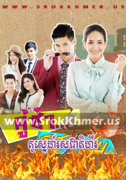 Kou Sne Rous Cheat Hoel   Khmer Movie   khmer drama   video4khmer   movie-khmer   Kolabkhmer   Phumikhmer   Khmotions   phumikhmer1   khmercitylove   sweetdrama   khreplay Best