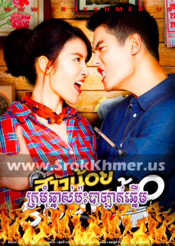 Kramom Chhnas Pah Balath Chhneum, Khmer Movie, khmer drama, video4khmer, movie-khmer, Kolabkhmer, Phumikhmer, Khmotions, phumikhmer1, khmercitylove, sweetdrama