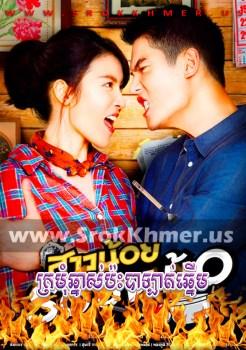 Kramom Chhnas Pah Balath Chhneum ep 18 | Khmer Movie | khmer drama | video4khmer | movie-khmer | Kolabkhmer | Phumikhmer | Khmotions | phumikhmer1 | khmercitylove | sweetdrama Best