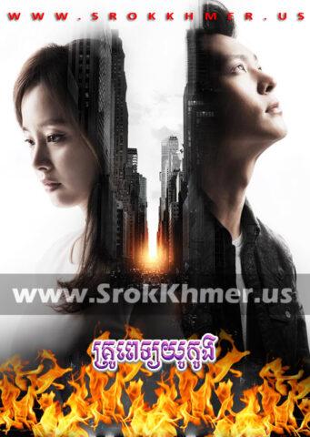 Krou Pet Youkong, Khmer Movie, khmer drama, video4khmer, movie-khmer, Kolabkhmer, Phumikhmer, khmotions, phumikhmer1, khmercitylove, sweetdrama, khreplay