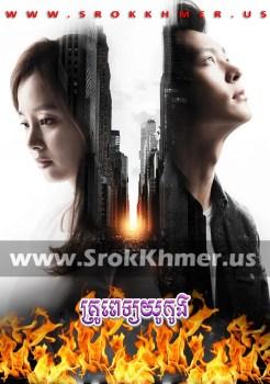 Krou Pet Youkong | Khmer Movie | khmer drama | video4khmer | movie-khmer | Kolabkhmer | Phumikhmer | khmotions | phumikhmer1 | khmercitylove | sweetdrama | khreplay Best