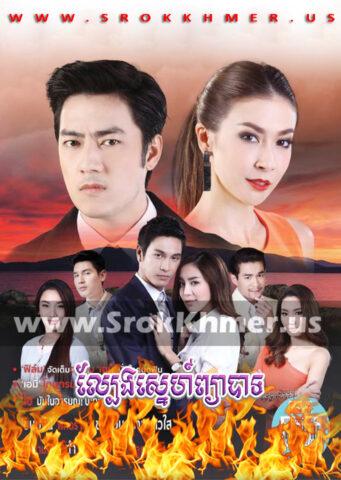 Lbeng Sne Phyeabat, Khmer Movie, khmer drama, video4khmer, movie-khmer, Kolabkhmer, Phumikhmer, Khmotions, phumikhmer1, khmercitylove, sweetdrama, khreplay