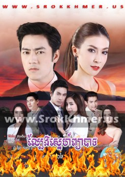 Lbeng Sne Phyeabat | Khmer Movie | khmer drama | video4khmer | movie-khmer | Kolabkhmer | Phumikhmer | Khmotions | phumikhmer1 | khmercitylove | sweetdrama | khreplay Best