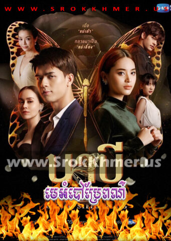 Me Ambao Prae Por, Khmer Movie, khmer drama, video4khmer, movie-khmer, Kolabkhmer, Phumikhmer, Khmotions, phumikhmer1, khmercitylove, sweetdrama, khreplay