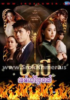 Me Ambao Prae Por ep 22 END | Khmer Movie | khmer drama | video4khmer | movie-khmer | Kolabkhmer | Phumikhmer | Khmotions | phumikhmer1 | khmercitylove | sweetdrama | khreplay Best