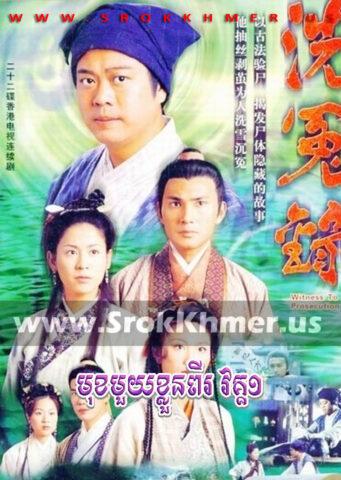 Muk Mouy Khloun Pi I, Khmer Movie, khmer drama, video4khmer, movie-khmer, Kolabkhmer, Phumikhmer, khmeravenue, khmercitylove, sweetdrama, tvb cambodia drama
