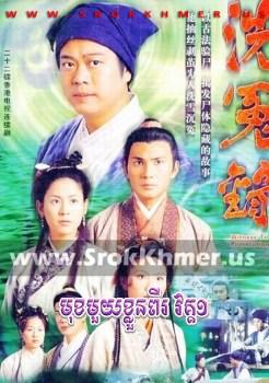 Muk Mouy Khloun Pi I | Khmer Movie | khmer drama | video4khmer | movie-khmer | Kolabkhmer | Phumikhmer | khmeravenue | khmercitylove | sweetdrama | tvb cambodia drama Best