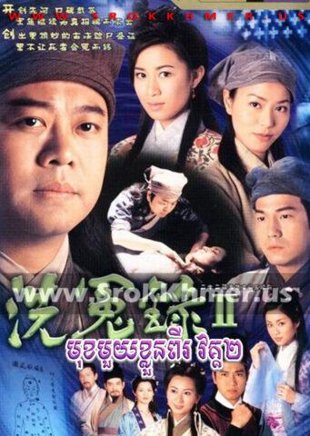 Muk Mouy Khloun Pi II, Khmer Movie, khmer drama, video4khmer, movie-khmer, Kolabkhmer, Phumikhmer, khmeravenue, khmercitylove, sweetdrama, tvb cambodia drama