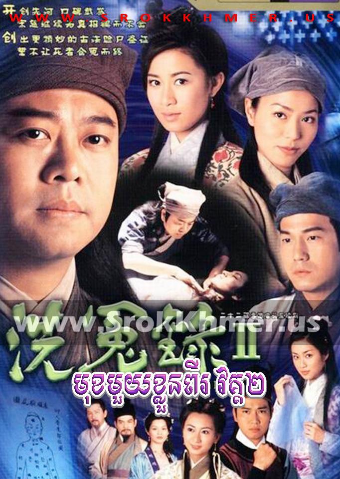 Muk Mouy Khloun Pi II ep 34 END   Khmer Movie   khmer drama   video4khmer   movie-khmer   Kolabkhmer   Phumikhmer   khmeravenue   khmercitylove   sweetdrama   tvb cambodia drama Best