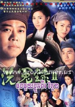 Muk Mouy Khloun Pi II | Khmer Movie | khmer drama | video4khmer | movie-khmer | Kolabkhmer | Phumikhmer | khmeravenue | khmercitylove | sweetdrama | tvb cambodia drama Best