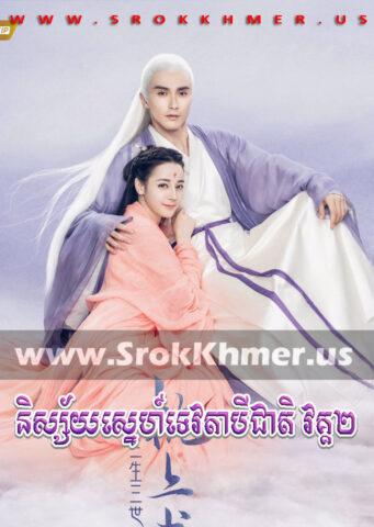 Nisay Sne Tevada 3 Cheat II, Khmer Movie, khmer drama, video4khmer, movie-khmer, Kolabkhmer, Phumikhmer, khmeravenue, khmercitylove, sweetdrama, tvb cambodia drama