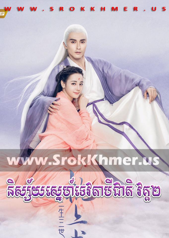 Nisay Sne Tevada 3 Cheat II | Khmer Movie | khmer drama | video4khmer | movie-khmer | Kolabkhmer | Phumikhmer | khmeravenue | khmercitylove | sweetdrama | tvb cambodia drama Best