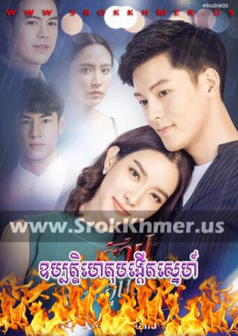 Ouppattahet Bangkeut Sne, Khmer Movie, khmer drama, video4khmer, movie-khmer, Kolabkhmer, Phumikhmer, Khmotions, phumikhmer1, khmercitylove, sweetdrama, khreplay