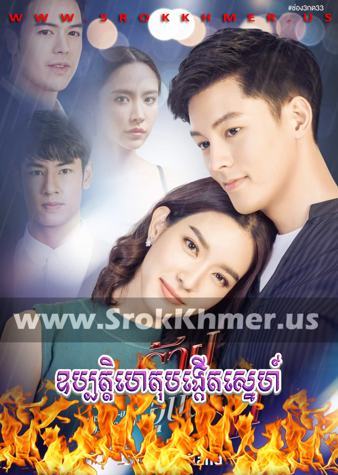 Ouppattahet Bangkeut Sne ep 33 END | Khmer Movie | khmer drama | video4khmer | movie-khmer | Kolabkhmer | Phumikhmer | Khmotions | phumikhmer1 | khmercitylove | sweetdrama | khreplay Best