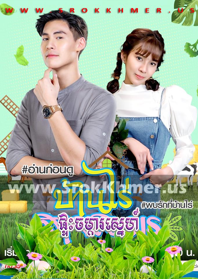 Phteah Chamkar Sne | Khmer Movie | khmer drama | video4khmer | movie-khmer | Kolabkhmer | Phumikhmer | Khmotions | phumikhmer1 | khmercitylove | sweetdrama | khreplay Best
