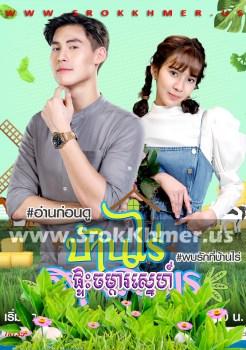 Phteah Chamkar Sne ep 02 | Khmer Movie | khmer drama | video4khmer | movie-khmer | Kolabkhmer | Phumikhmer | Khmotions | phumikhmer1 | khmercitylove | sweetdrama | khreplay Best