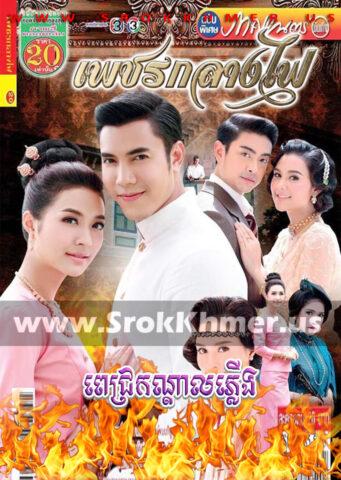 Pich Kandal Phleung, Khmer Movie, khmer drama, video4khmer, movie-khmer, Kolabkhmer, Phumikhmer, Khmotions, phumikhmer1, khmercitylove, sweetdrama, khreplay