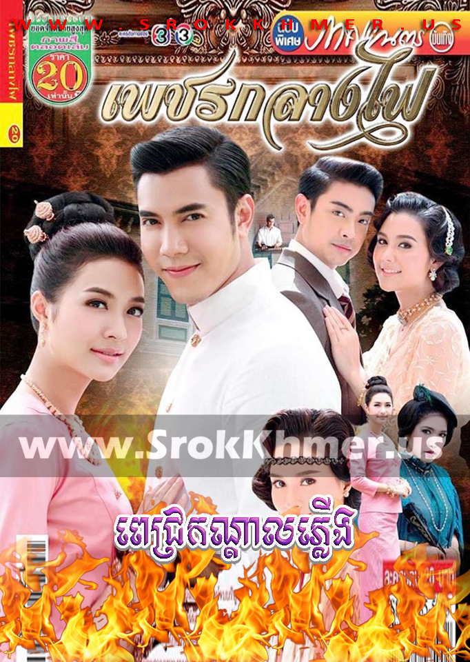 Pich Kandal Phleung ep 56 END | Khmer Movie | khmer drama | video4khmer | movie-khmer | Kolabkhmer | Phumikhmer | Khmotions | phumikhmer1 | khmercitylove | sweetdrama | khreplay Best