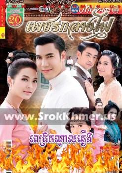 Pich Kandal Phleung | Khmer Movie | khmer drama | video4khmer | movie-khmer | Kolabkhmer | Phumikhmer | Khmotions | phumikhmer1 | khmercitylove | sweetdrama | khreplay Best