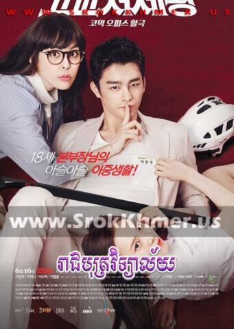 Reachboth Vithyealay, Khmer Movie, khmer drama, video4khmer, movie-khmer, Kolabkhmer, Phumikhmer, khmotions, phumikhmer1, khmercitylove, sweetdrama, khreplay