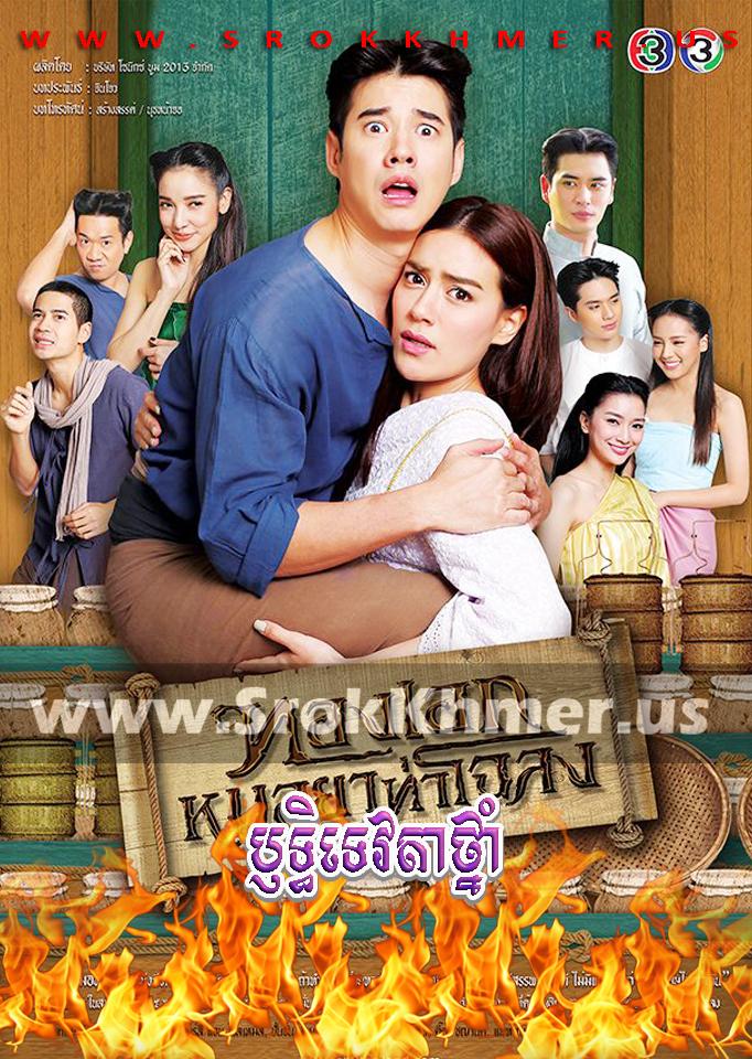 Rith Tevada Thnam ep 34 END   Khmer Movie   khmer drama   video4khmer   movie-khmer   Kolabkhmer   Phumikhmer   Khmotions   phumikhmer1   khmercitylove   sweetdrama   khreplay Best