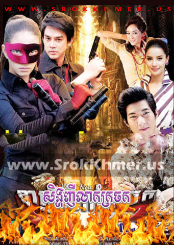 Sing Nhi Leak Krachak, Khmer Movie, khmer drama, video4khmer, movie-khmer, Kolabkhmer, Phumikhmer, Khmotions, phumikhmer1, khmercitylove, sweetdrama, khreplay