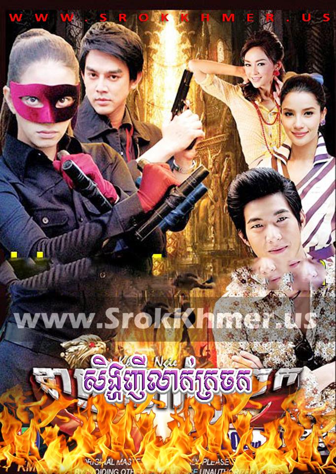 Sing Nhi Leak Krachak ep 18 END | Khmer Movie | khmer drama | video4khmer | movie-khmer | Kolabkhmer | Phumikhmer | Khmotions | phumikhmer1 | khmercitylove | sweetdrama | khreplay Best