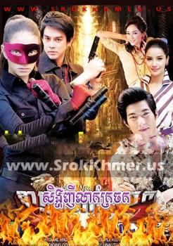 Sing Nhi Leak Krachak | Khmer Movie | khmer drama | video4khmer | movie-khmer | Kolabkhmer | Phumikhmer | Khmotions | phumikhmer1 | khmercitylove | sweetdrama | khreplay Best