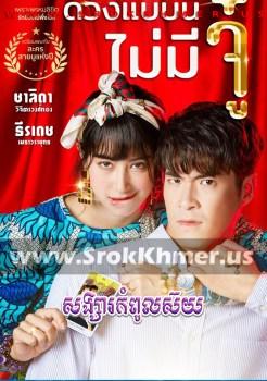 Songsa Kampoul Soy | Khmer Movie | khmer drama | video4khmer | movie-khmer | Kolabkhmer | Phumikhmer | Khmotions | phumikhmer1 | khmercitylove | sweetdrama | khreplay Best