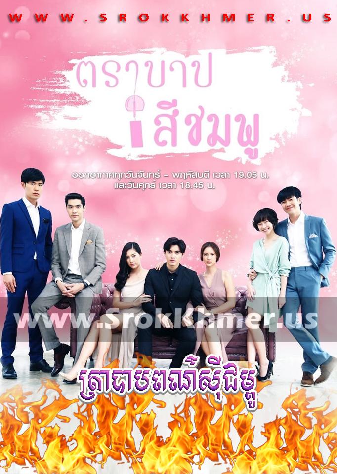 Tra Bab Por Sichumpoo ep 24 END | Khmer Movie | khmer drama | video4khmer | movie-khmer | Kolabkhmer | Phumikhmer | Khmotions | phumikhmer1 | khmercitylove | sweetdrama | khreplay Best