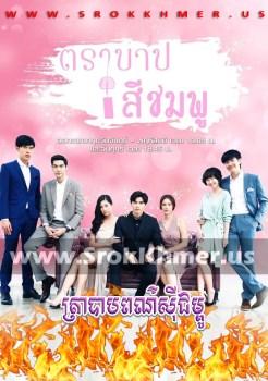 Tra Bab Por Sichumpoo | Khmer Movie | khmer drama | video4khmer | movie-khmer | Kolabkhmer | Phumikhmer | Khmotions | phumikhmer1 | khmercitylove | sweetdrama | khreplay Best