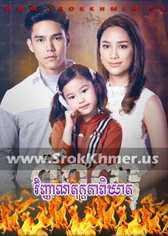 Vinhean Tokkata Pikheat, Khmer Movie, khmer drama, video4khmer, movie-khmer, Kolabkhmer, Phumikhmer, Khmotions, phumikhmer1, khmercitylove, sweetdrama, khreplay