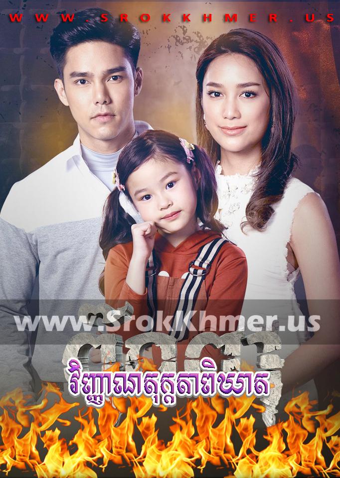 Vinhean Tokkata Pikheat ep 31 | Khmer Movie | khmer drama | video4khmer | movie-khmer | Kolabkhmer | Phumikhmer | Khmotions | phumikhmer1 | khmercitylove | sweetdrama | khreplay Best