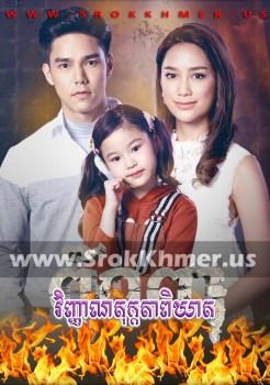 Vinhean Tokkata Pikheat ep 33 END | Khmer Movie | khmer drama | video4khmer | movie-khmer | Kolabkhmer | Phumikhmer | Khmotions | phumikhmer1 | khmercitylove | sweetdrama | khreplay Best