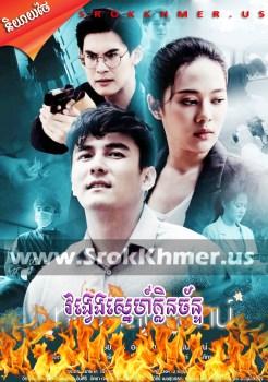 Vongveng Sne Khlin Chann | Khmer Movie | khmer drama | video4khmer | movie-khmer | Kolabkhmer | Phumikhmer | Khmotions | phumikhmer1 | khmercitylove | sweetdrama | khreplay Best